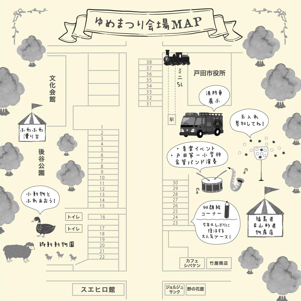 かみとだゆめまつり2017模擬店マップ
