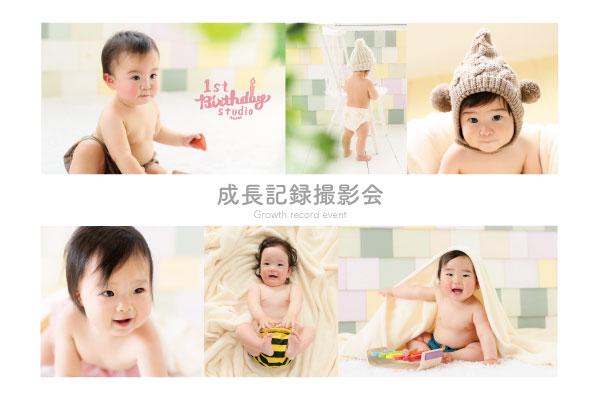 【イベント】0歳児さん限定★成長記録撮影会についてのサムネイル