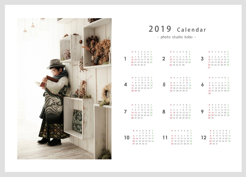 2019年 カレンダープレゼント