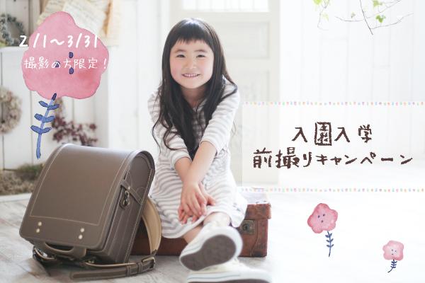 入園入学前撮りキャンペーン開催中!のサムネイル