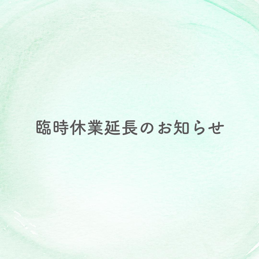 【重要】臨時休業延長のお知らせのサムネイル