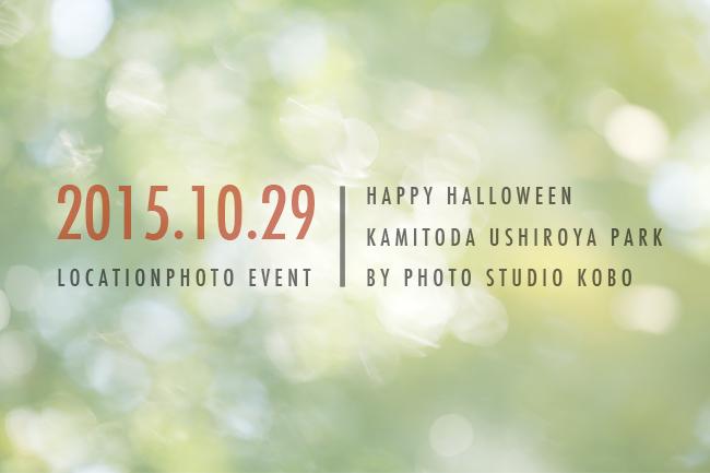 上戸田ハロウィン2015