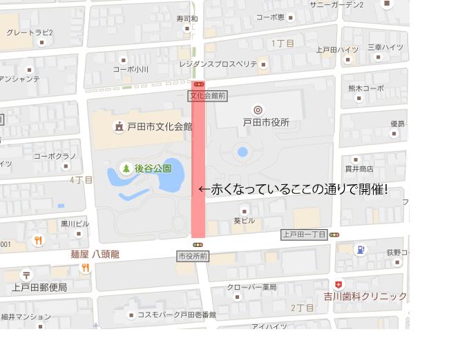 上戸田ゆめまつりの開催場所