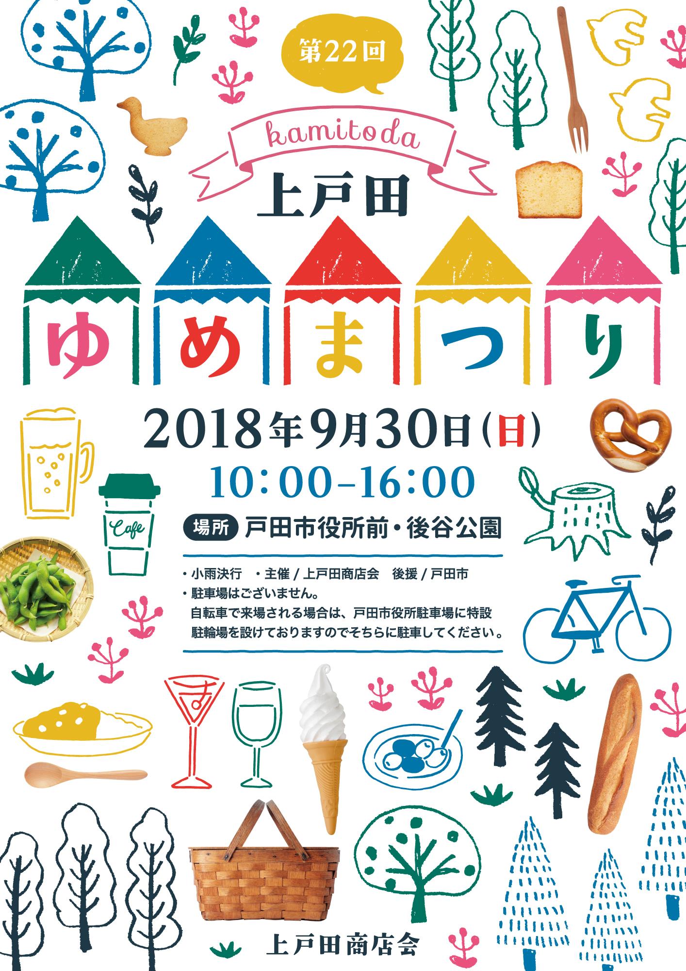 上戸田ゆめまつり2018